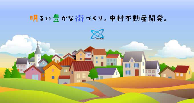 不動産のナカフ キャラクターデザイン