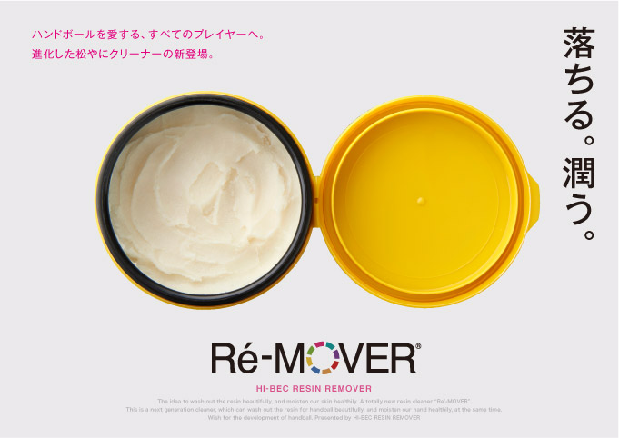 RE-MOVER ロゴデザイン