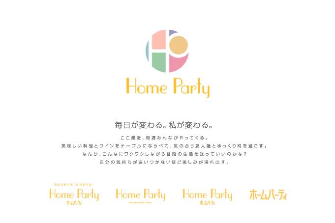 ホームパーティマークデザイン