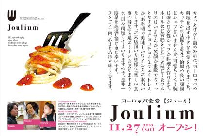 Joulium open