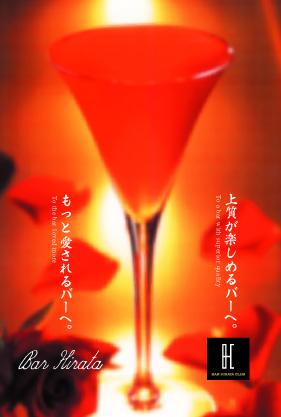 Bar Hirata & lounge BHC