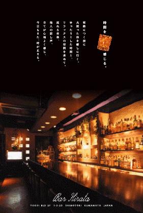 Bar Hirata DIRECTMAIL