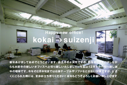 HAPPY NEW YEAR 2006. by TOMODA DESIGN OFFICE