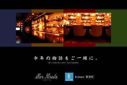 Bar Hirata New Year