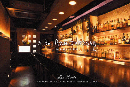 Bar Hirata 5th Anniversary