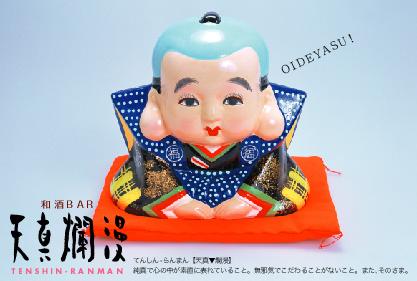 Tenshin-ranman