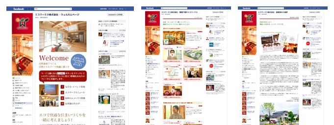 エコワークス株式会社 Facebook(フェイスブック)ページ