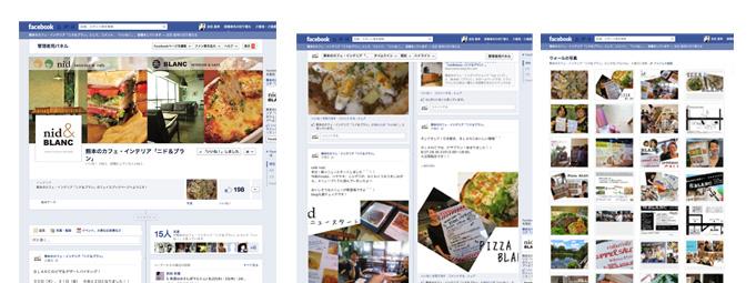 ニド&ブラン Facebook(フェイスブック)ページ
