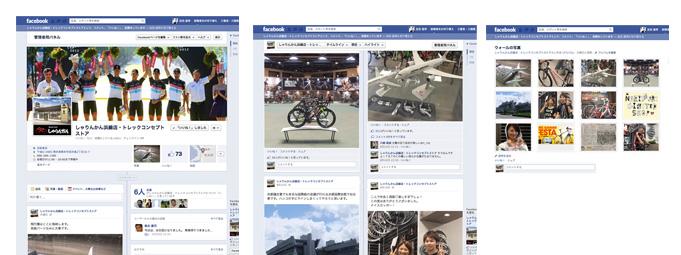 しゃりんかん浜線店 Facebook(フェイスブック)ページ