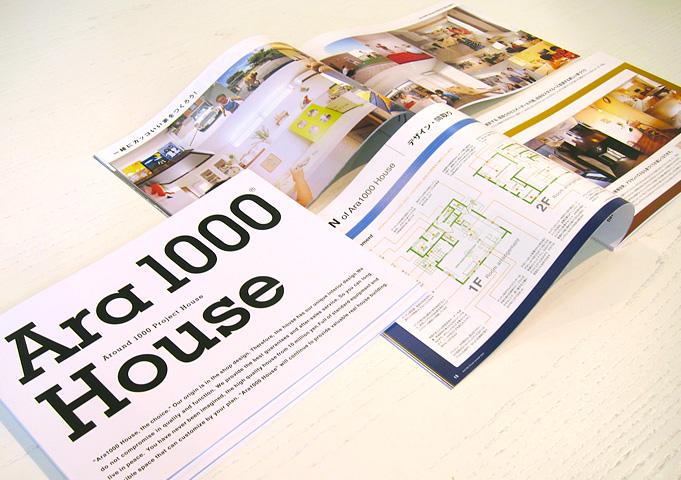 Ara1000 House コンセプトブック/60P