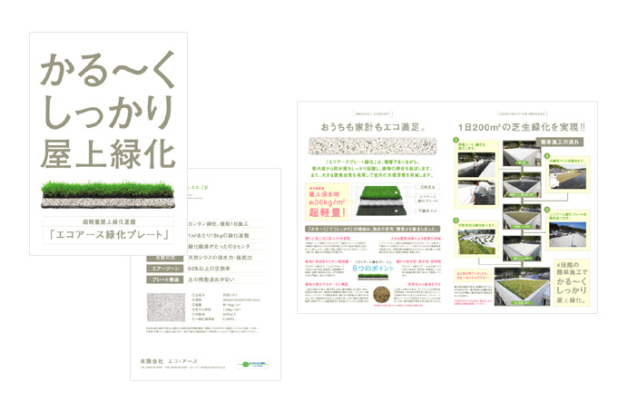 ECO-EARTH PAMPHLET-A