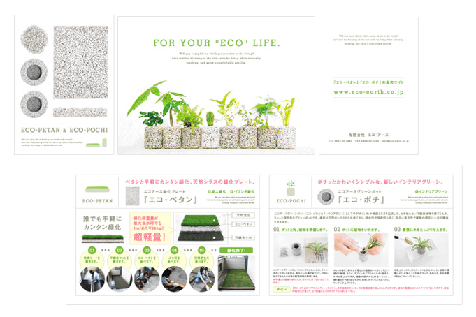 ECO-EARTH PAMPHLET-B