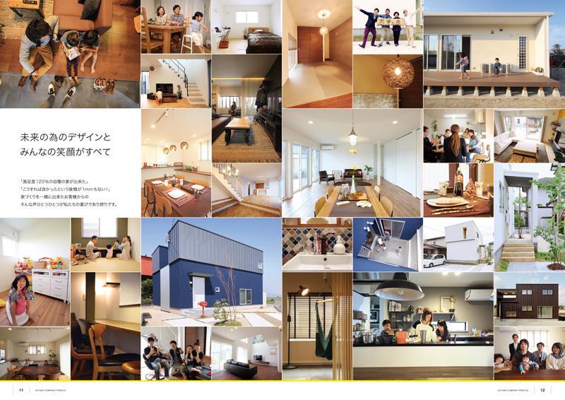 OCTASE パンフレット・コンセプトブック
