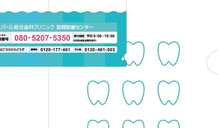 パール総合歯科クリニック クリアファイル