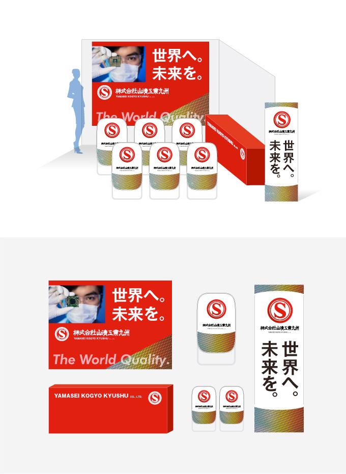 株式会社山清工業九州 会社説明会ブースデザイン