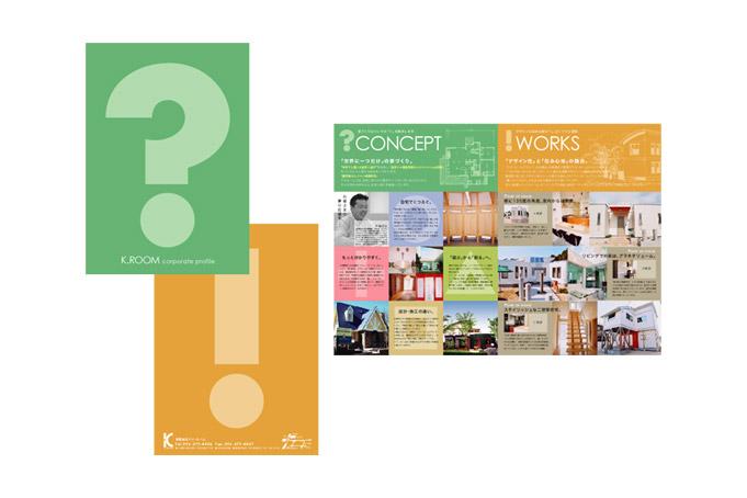 K-ROOM 建築設計事務所 パンフレット