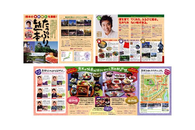 たっぷり熊本 観光パンフレット