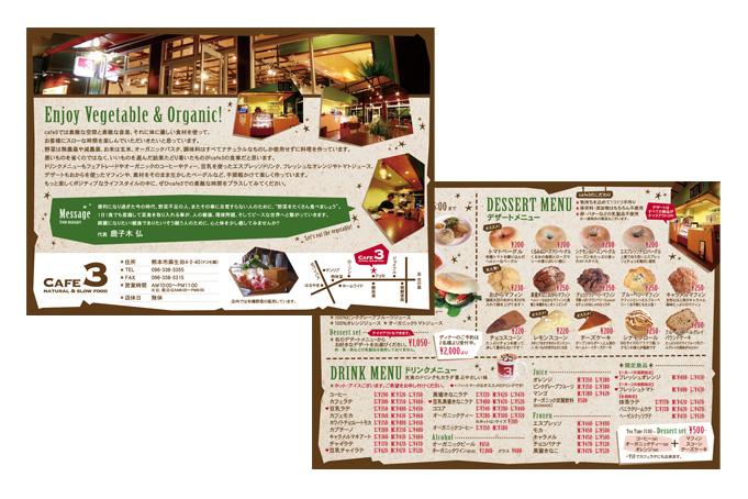 cafe 3 フライヤー(店舗用メニュー兼用)