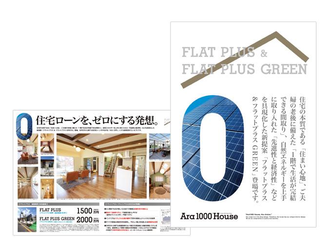 アラセンハウス「フラットプラスシリーズ」 A4・4Pパンフレットデザイン
