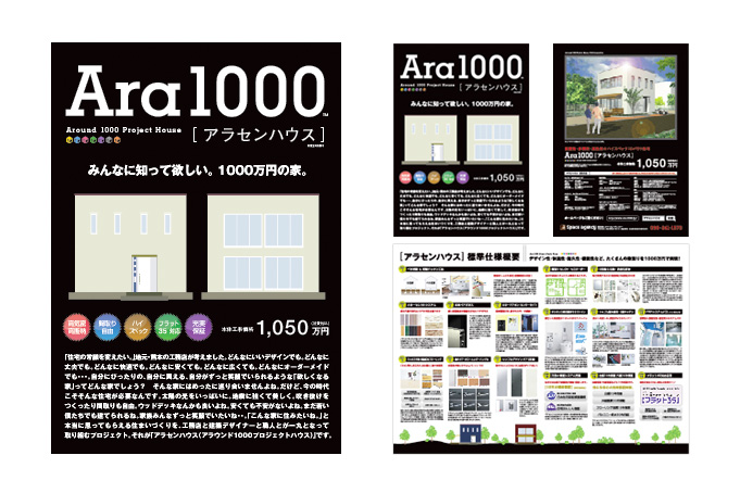 Ara 1000 House 標準仕様パンフレット