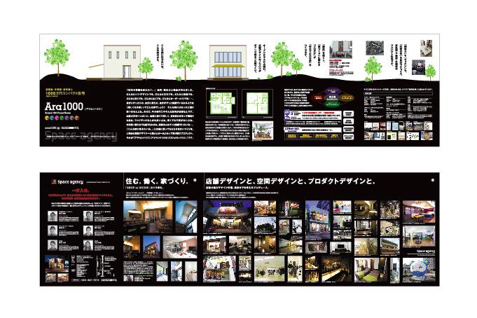 Ara 1000 House コンセプトブック