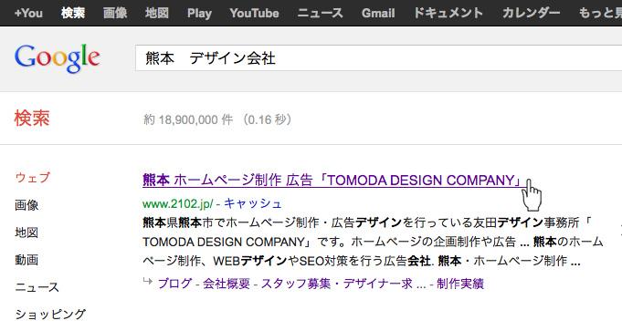 SEO対策の実績【TOMODA DESIGN COMPANY(自社サイト)