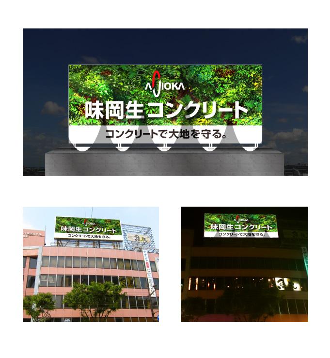 味岡株式会社 ビル屋上・広告看板デザインプロデュース