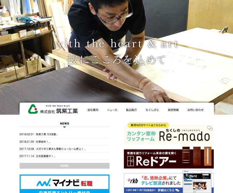 web_chikushi.jpg