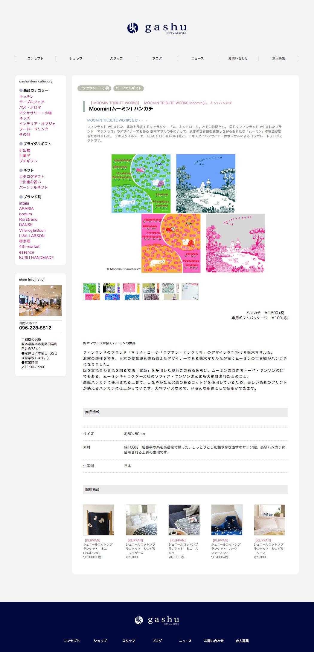 gashu ホームページリニューアル