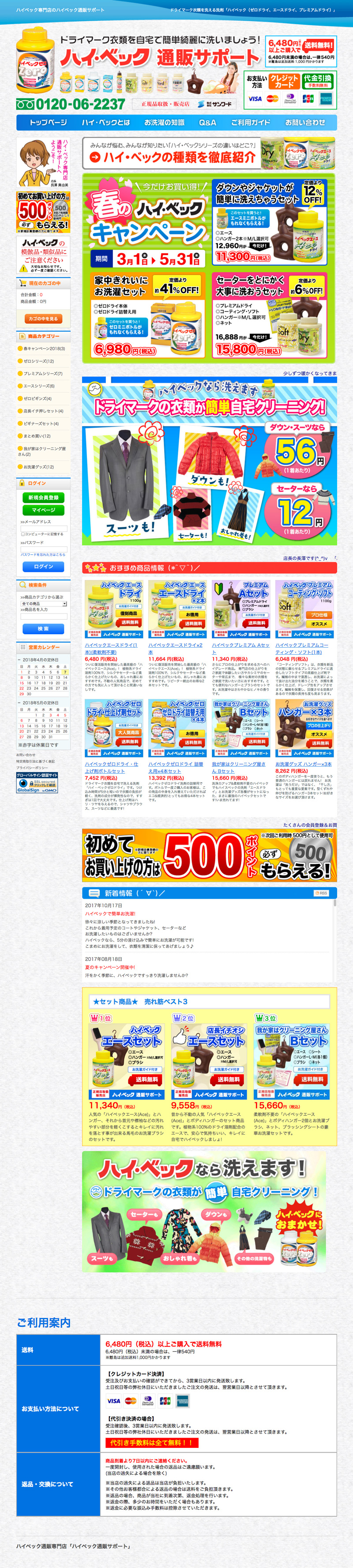 web_hibec.jpg
