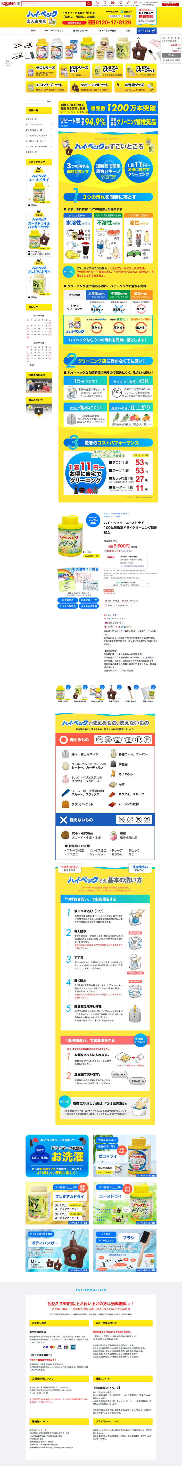 ハイ・ベック 楽天公式サイト