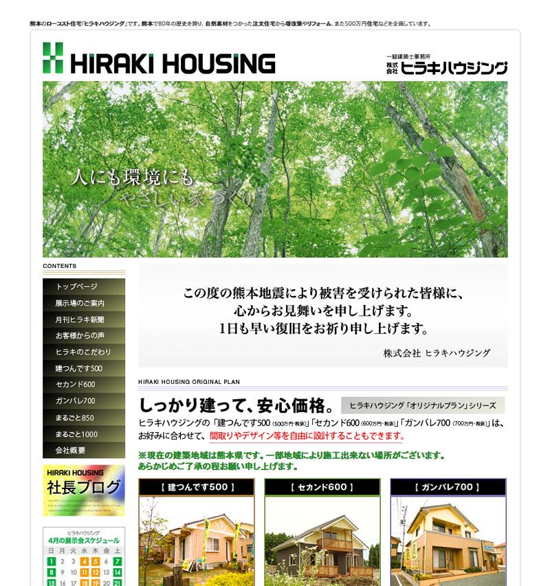 web-hiraki.jpg