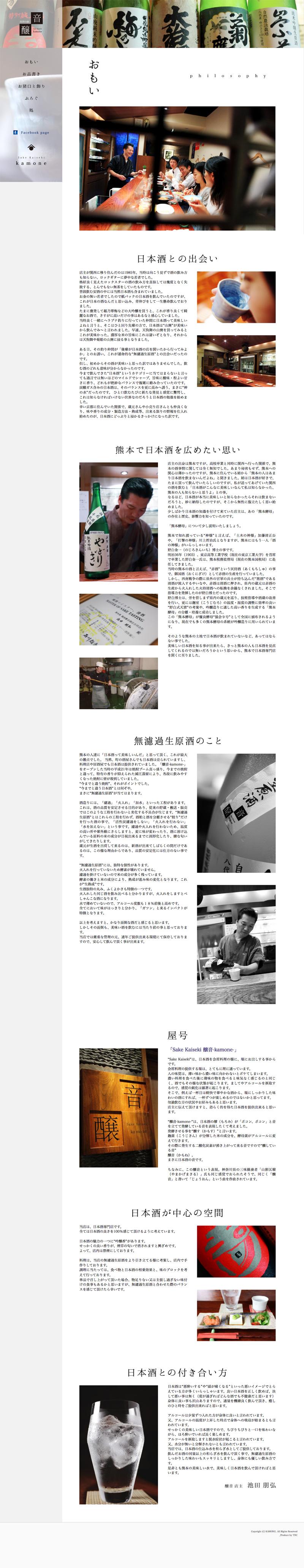 web_kamone.jpg