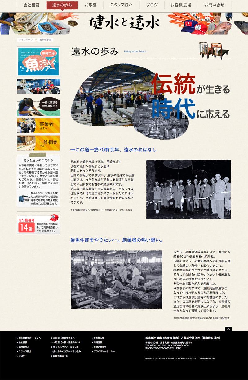web_kensui.jpg