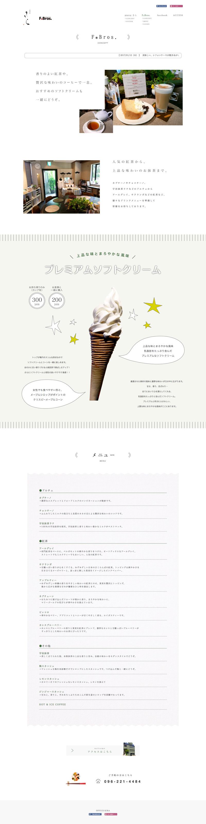 web_officekira.jpg