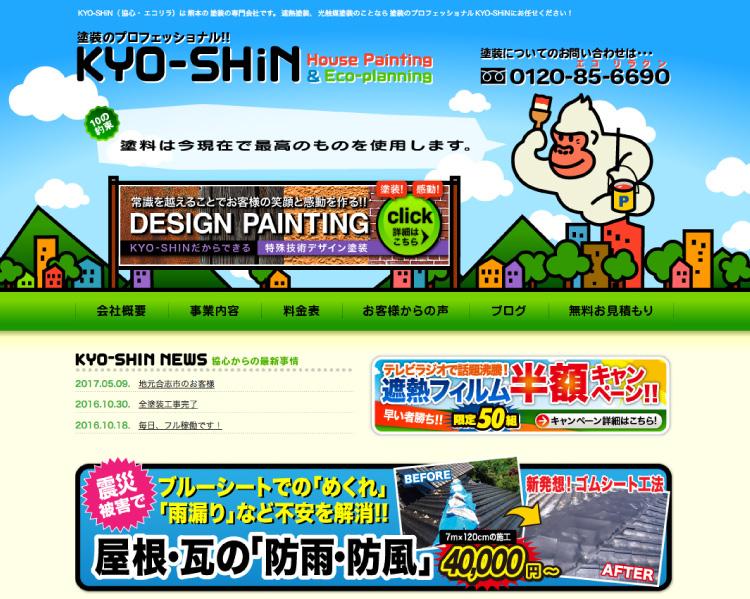 KYO-SHiN(協心)様のホームページ