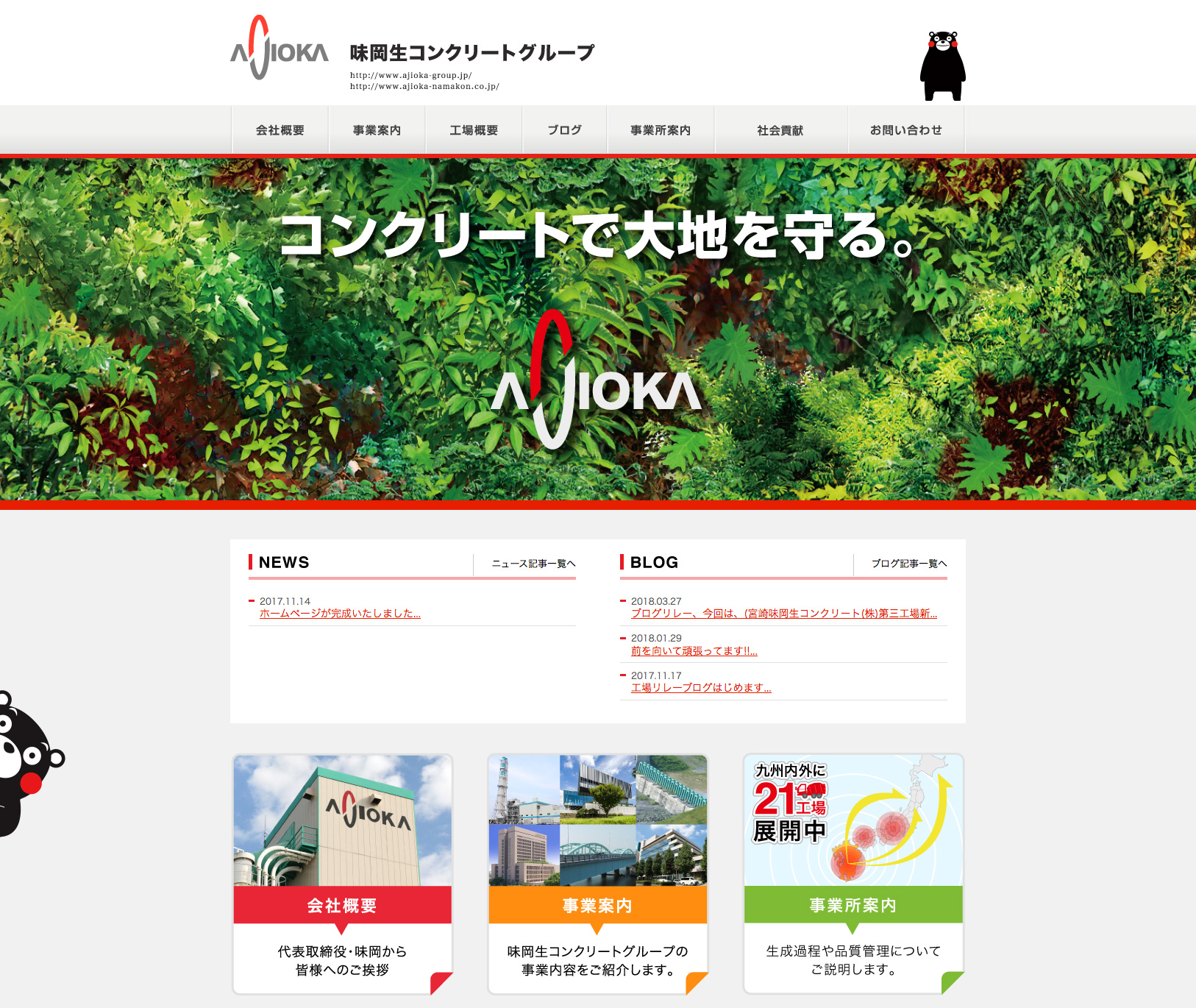 web_ajinamakon.jpg