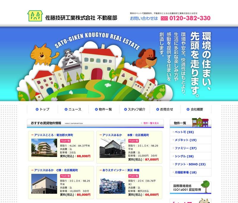 web_satougiken.jpg