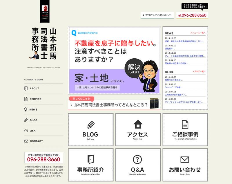 web_yamamotored.jpg