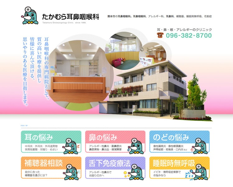 takamurajibi.jpg