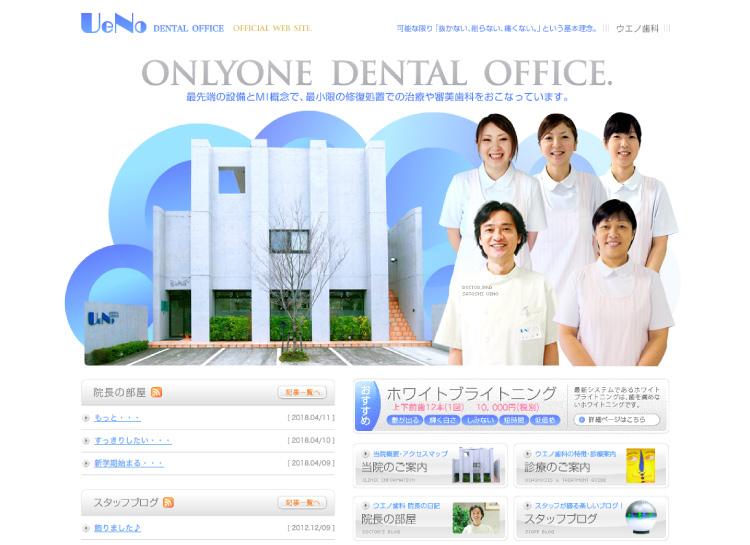 ウエノ歯科・ホームページ製作