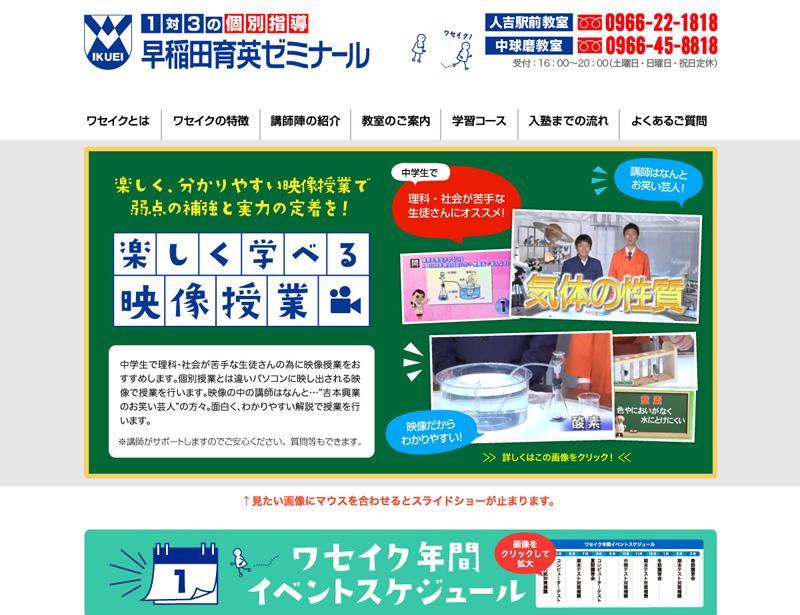 web_waseiku.jpg