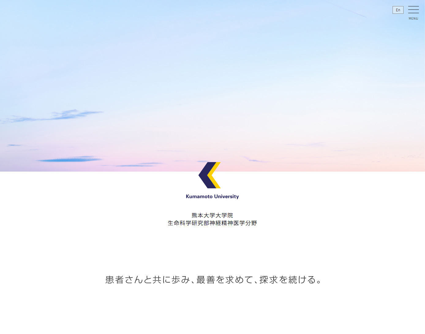 熊本大学大学院 生命科学研究部神経精神医学分野