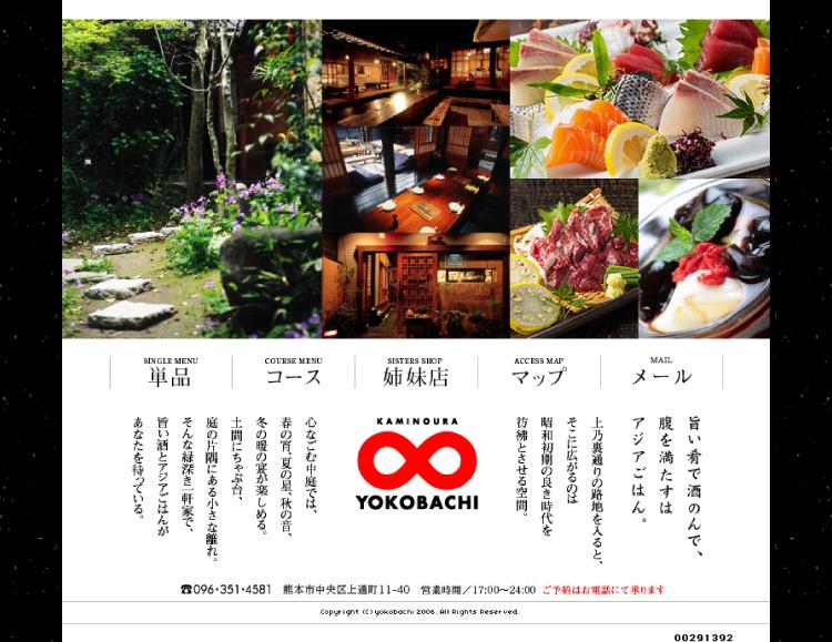 web-yokobachi.jpg